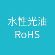 亚博体育下载链接ios光油RoHS检测报告