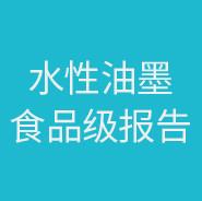 食品安全国家标准 GB15193.3.2014 亚博体育app下载官网急性毒性试验报