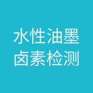 亚博体育app下载官网卤素检测报告