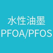 亚博体育app下载官网PFOA/PFOS检测报告