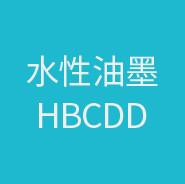 亚博体育app下载官网HBCDD检测报告