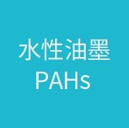 亚博体育app下载官网PAHs检测报告